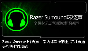 Razer Surround 环绕声